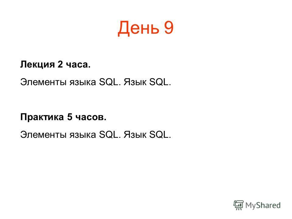 День 9 Лекция 2 часа. Элементы языка SQL. Язык SQL. Практика 5 часов. Элементы языка SQL. Язык SQL.