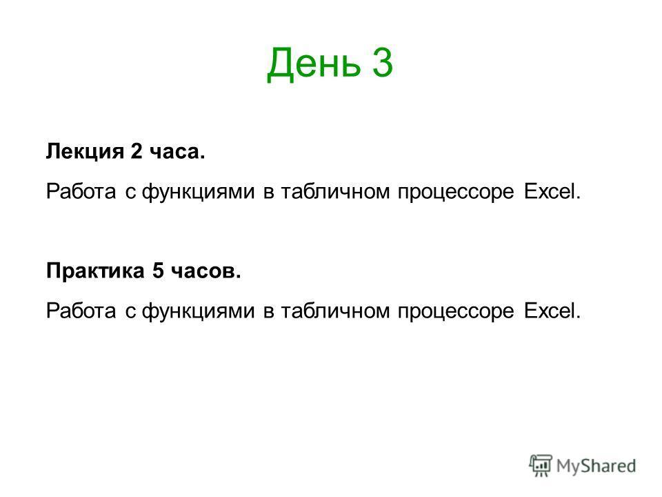 День 3 Лекция 2 часа. Работа с функциями в табличном процессоре Excel. Практика 5 часов. Работа с функциями в табличном процессоре Excel.