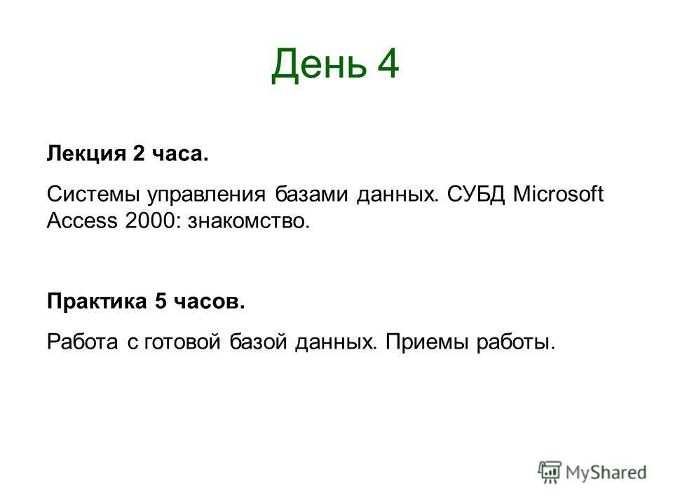 День 4 Лекция 2 часа. Системы управления базами данных. СУБД Microsoft Access 2000: знакомство. Практика 5 часов. Работа с готовой базой данных. Приемы работы.