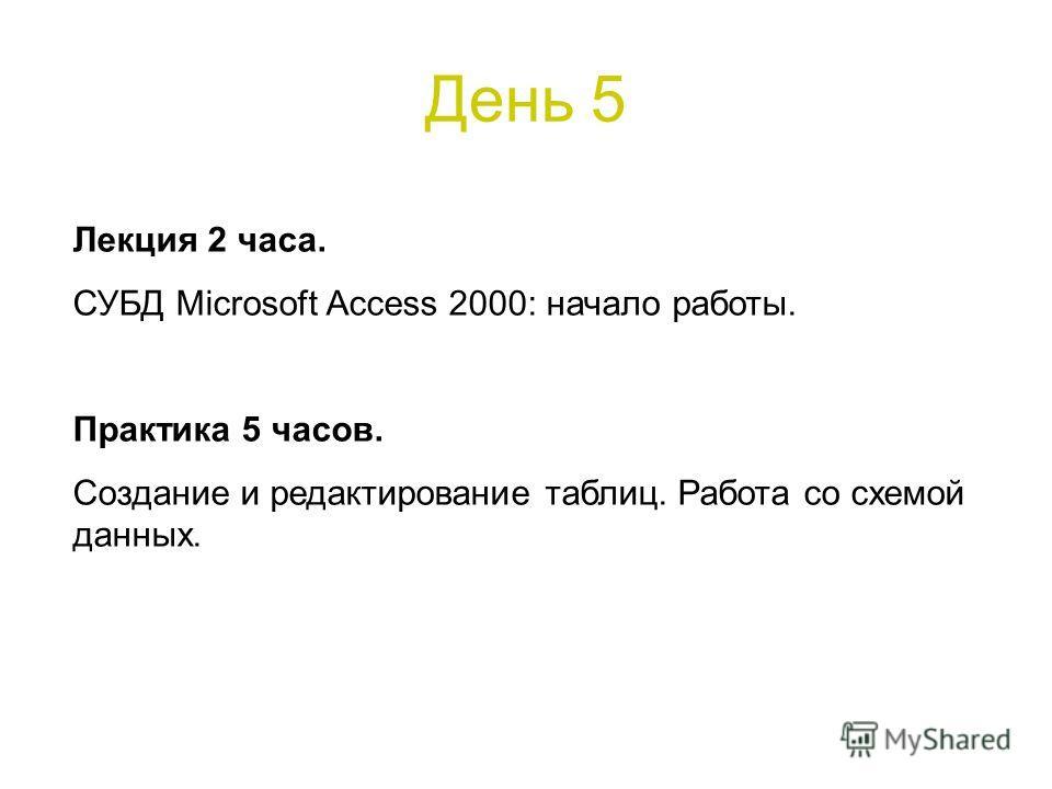 День 5 Лекция 2 часа. СУБД Microsoft Access 2000: начало работы. Практика 5 часов. Создание и редактирование таблиц. Работа со схемой данных.