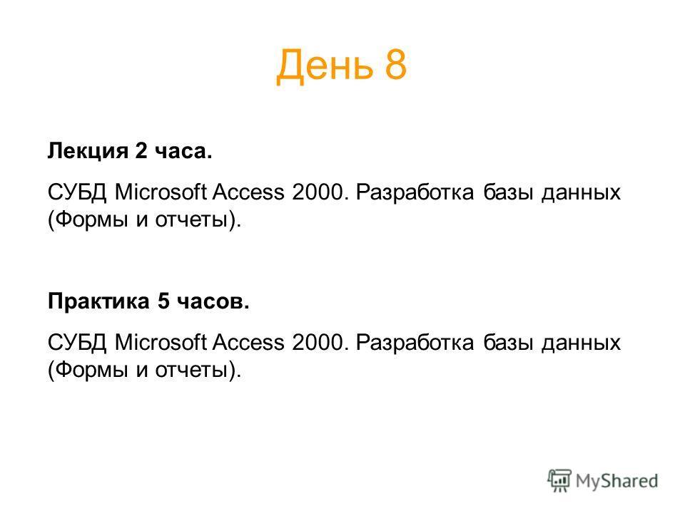 День 8 Лекция 2 часа. СУБД Microsoft Access 2000. Разработка базы данных (Формы и отчеты). Практика 5 часов. СУБД Microsoft Access 2000. Разработка базы данных (Формы и отчеты).