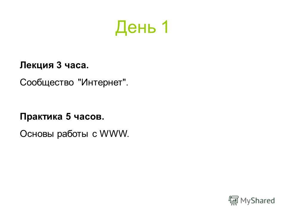 День 1 Лекция 3 часа. Сообщество Интернет. Практика 5 часов. Основы работы с WWW.