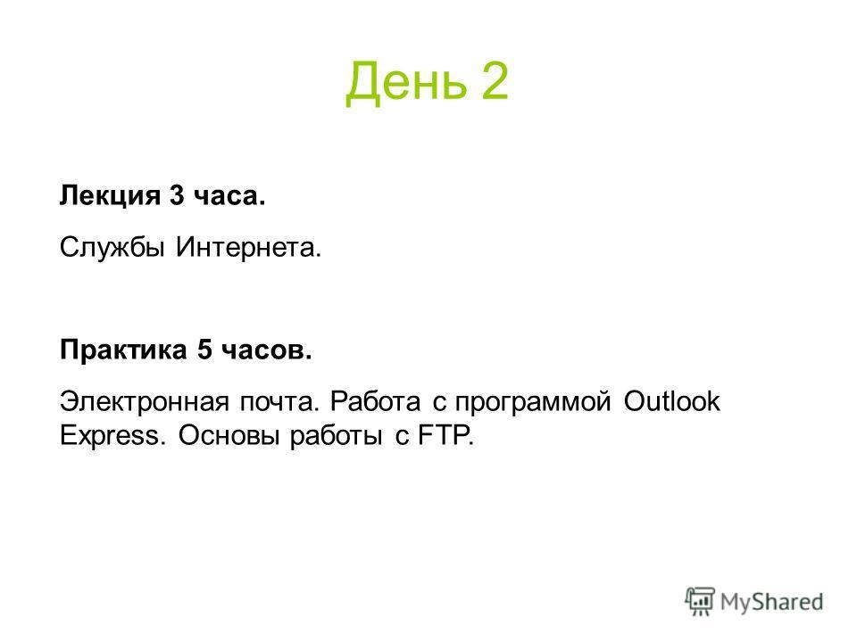 День 2 Лекция 3 часа. Службы Интернета. Практика 5 часов. Электронная почта. Работа с программой Outlook Express. Основы работы с FTP.