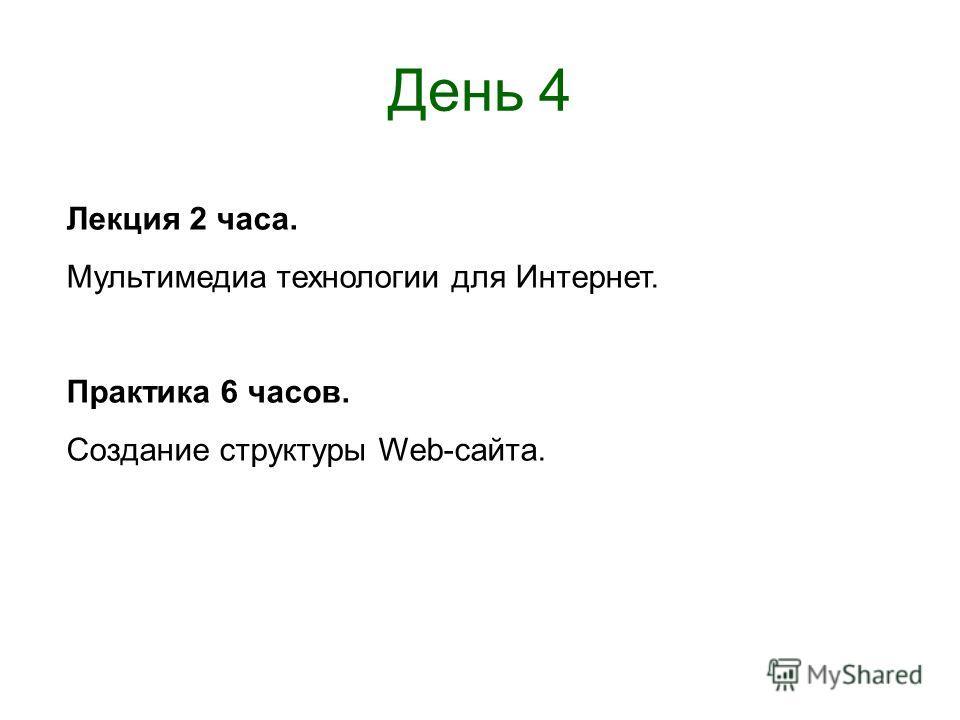 День 4 Лекция 2 часа. Мультимедиа технологии для Интернет. Практика 6 часов. Создание структуры Web-сайта.
