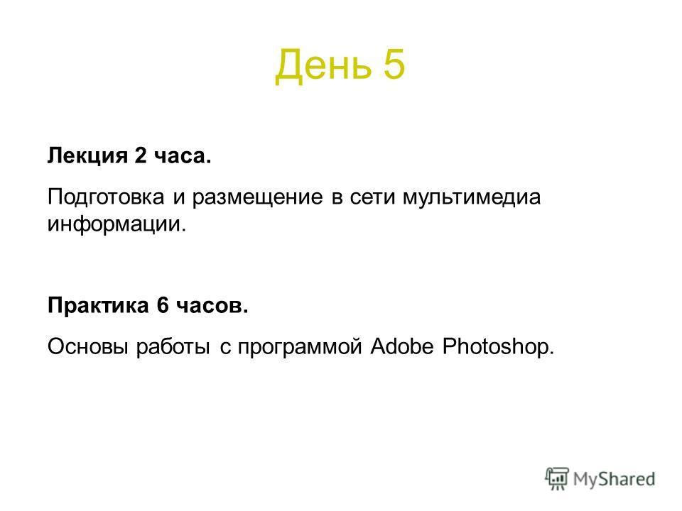 День 5 Лекция 2 часа. Подготовка и размещение в сети мультимедиа информации. Практика 6 часов. Основы работы с программой Adobe Photoshop.