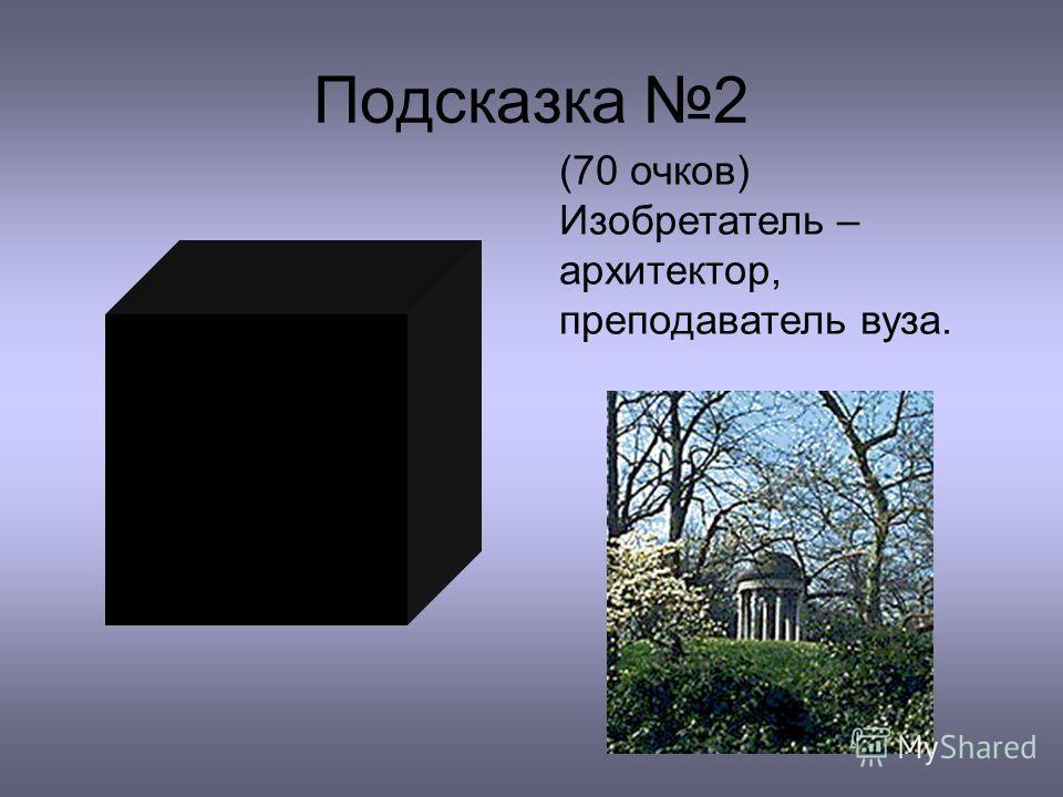 Подсказка 2 (70 очков) Изобретатель – архитектор, преподаватель вуза.