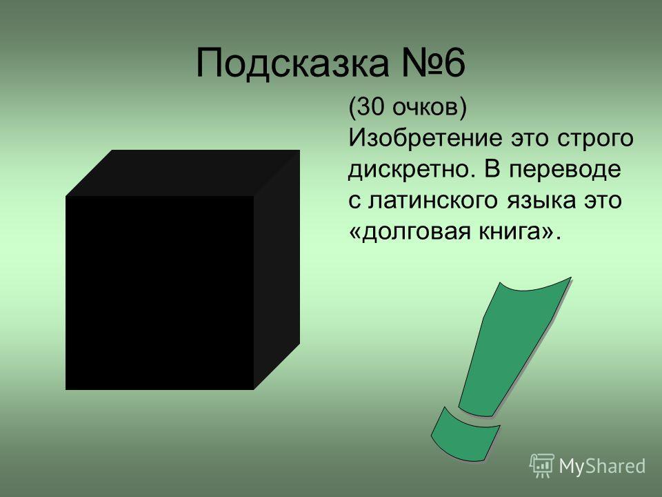 Подсказка 6 (30 очков) Изобретение это строго дискретно. В переводе с латинского языка это «долговая книга».