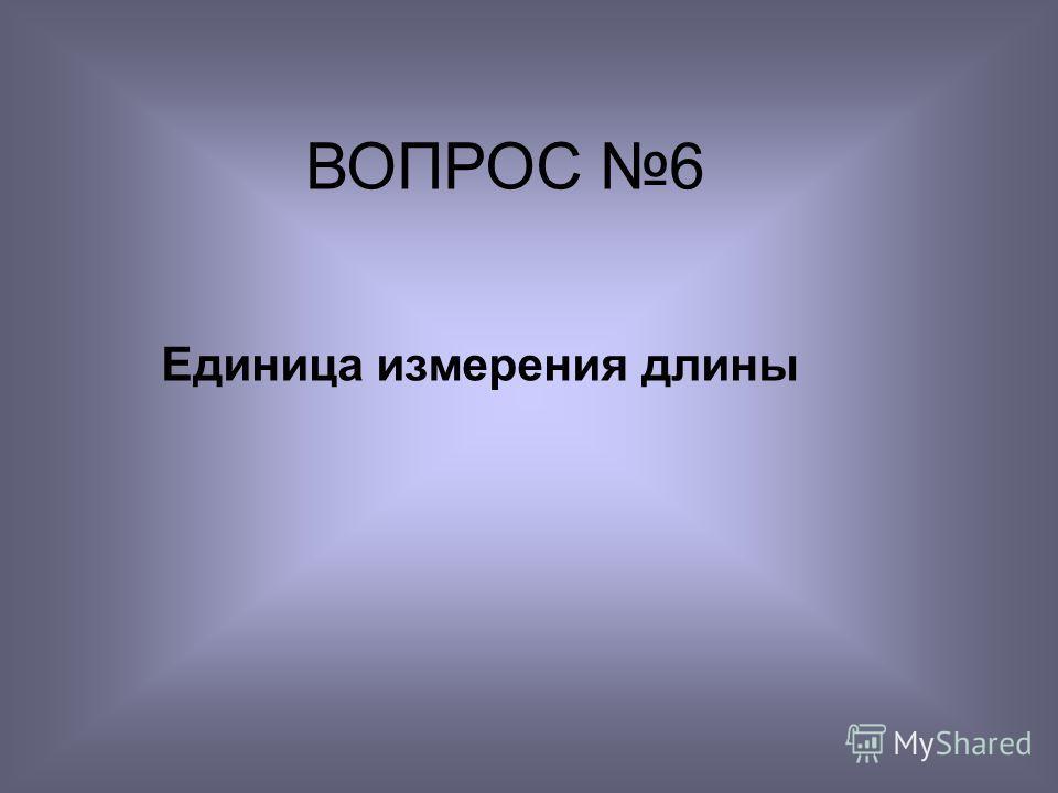Единица измерения длины ВОПРОС 6