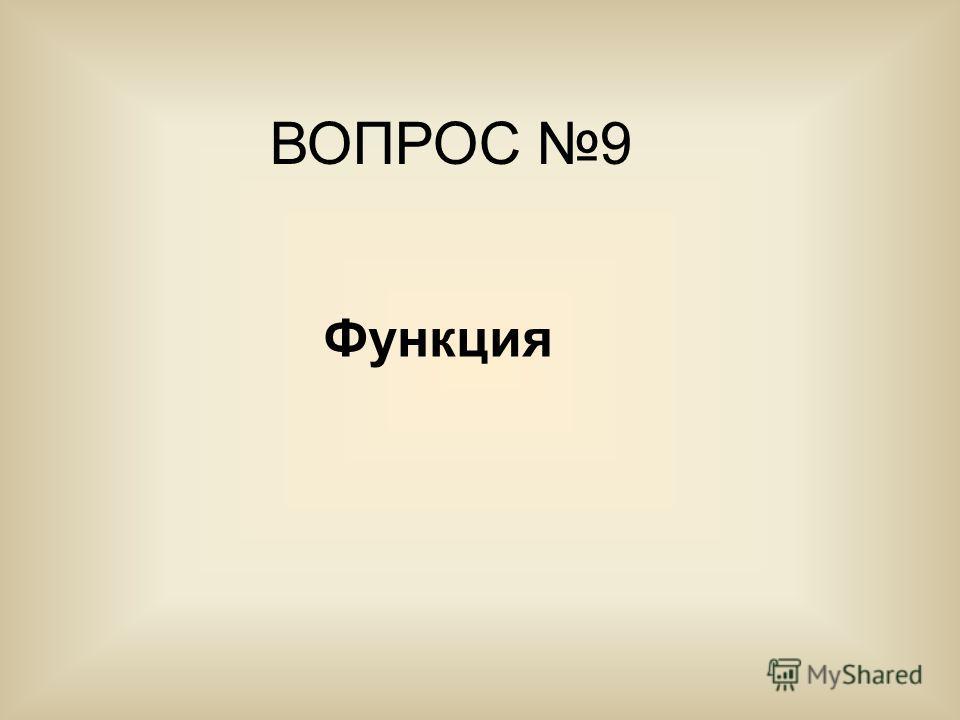 ВОПРОС 9 Функция