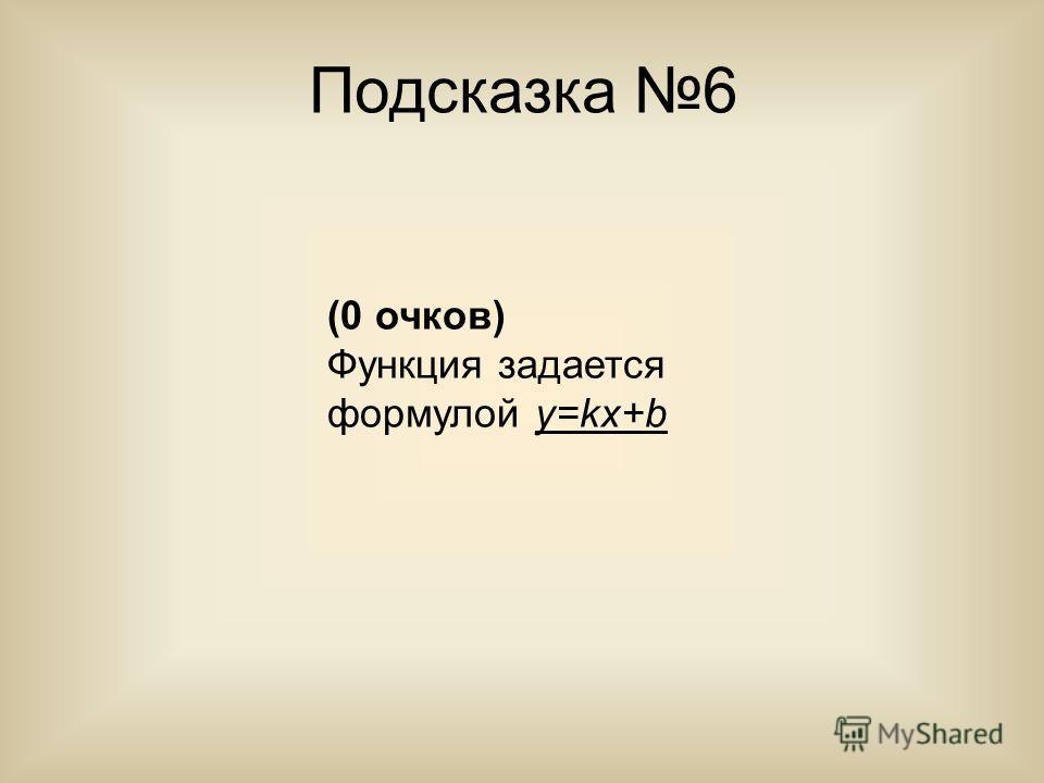 Подсказка 6 (0 очков) Функция задается формулой y=kx+b