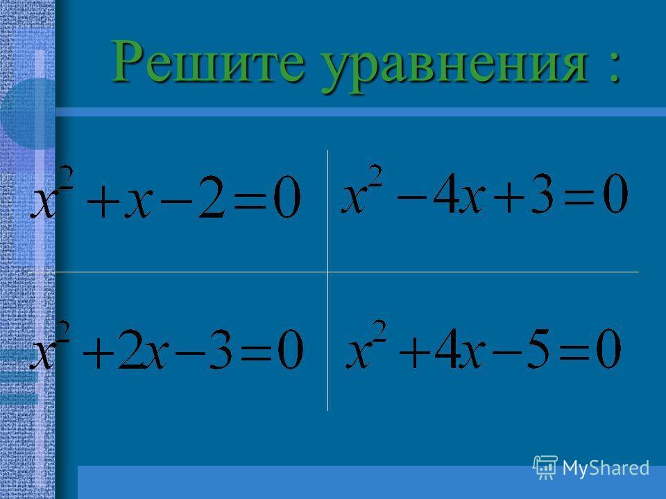 Решите уравнения :