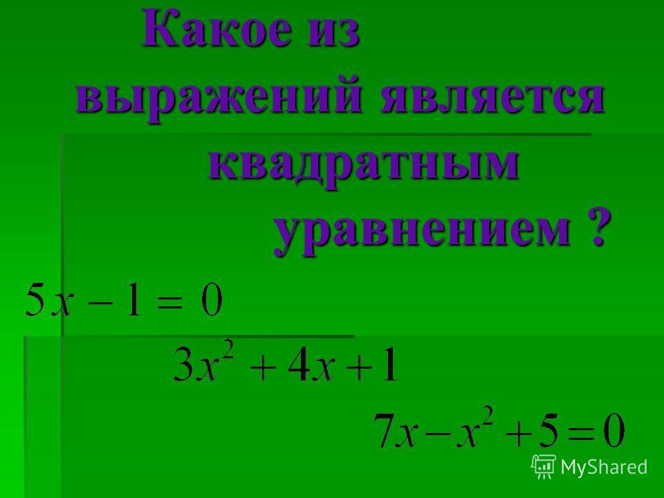 Какое из выражений является квадратным уравнением ?