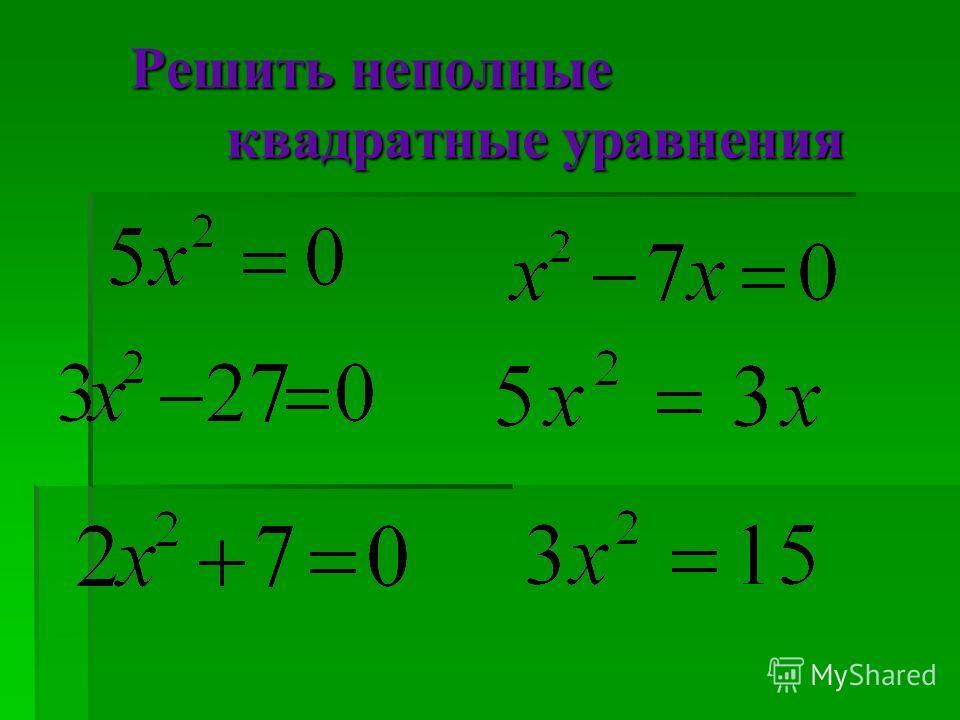 Решить неполные квадратные уравнения