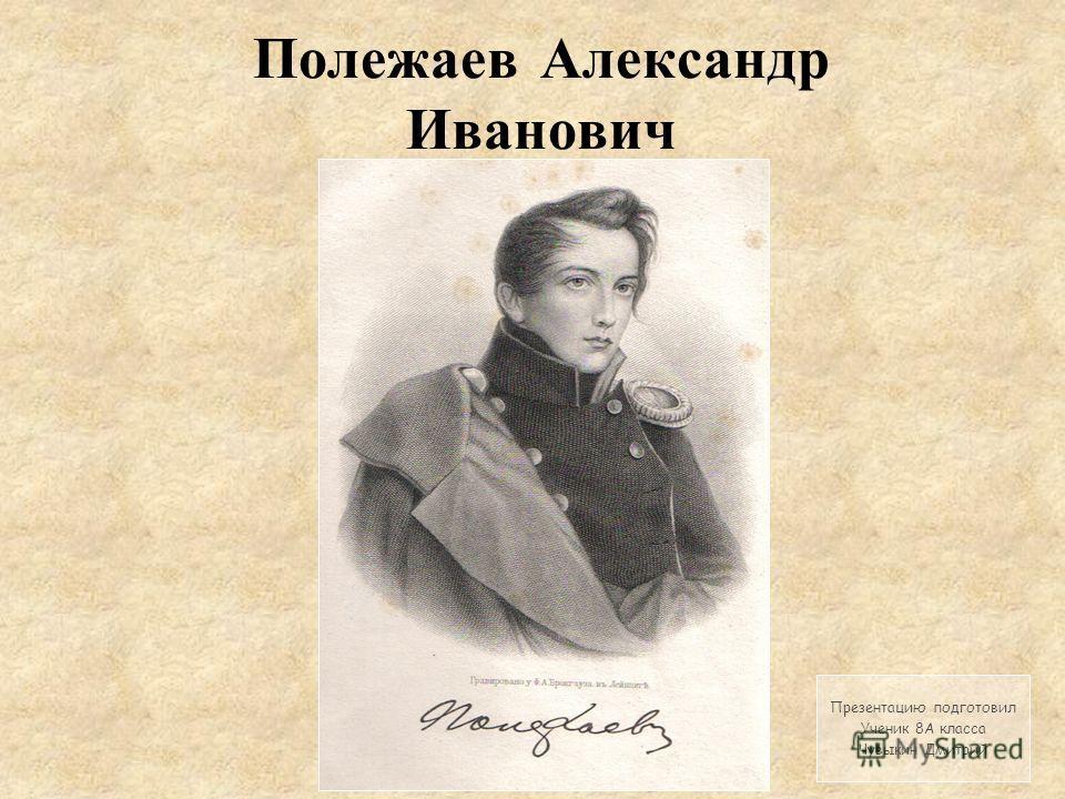 Полежаев Александр Иванович Презентацию подготовил Ученик 8А класса Чувыкин Дмитрий