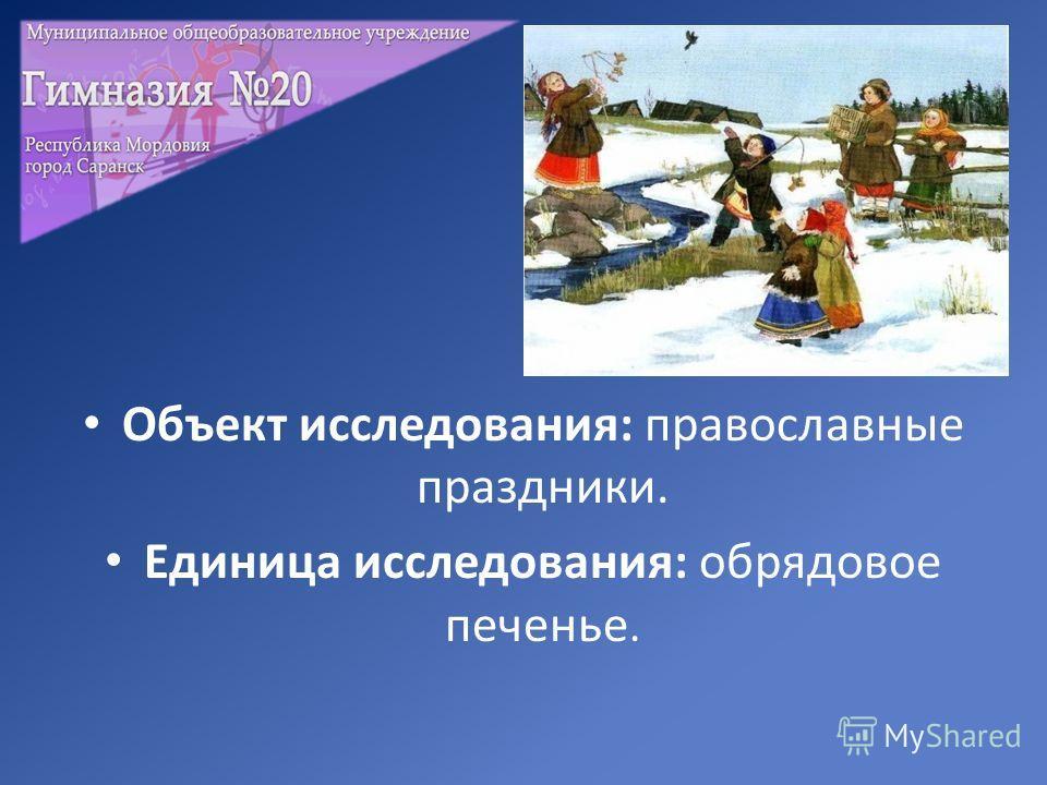 Объект исследования: православные праздники. Единица исследования: обрядовое печенье.