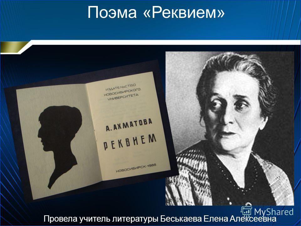 Поэма «Реквием» Провела учитель литературы Беськаева Елена Алексеевна