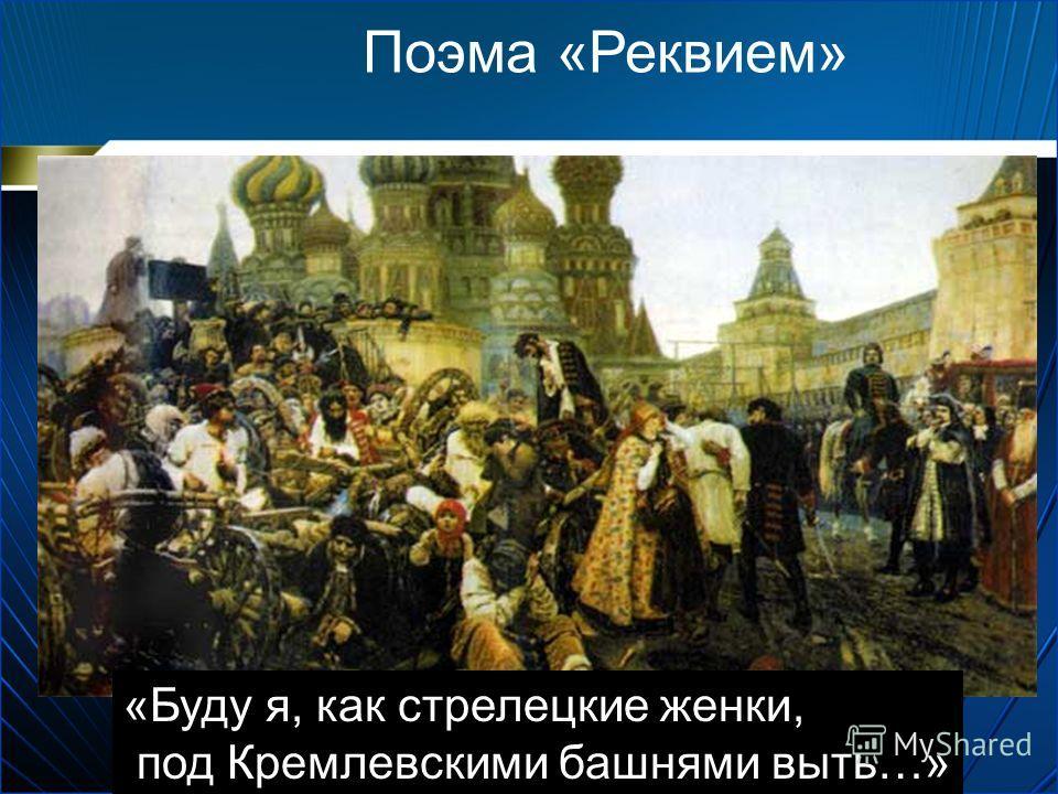 «Буду я, как стрелецкие женки, под Кремлевскими башнями выть…»