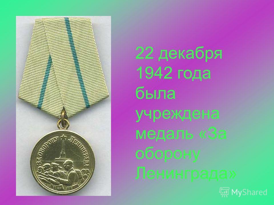 22 декабря 1942 года была учреждена медаль «За оборону Ленинграда»