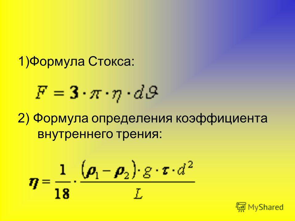 1)Формула Стокса: 2) Формула определения коэффициента внутреннего трения: