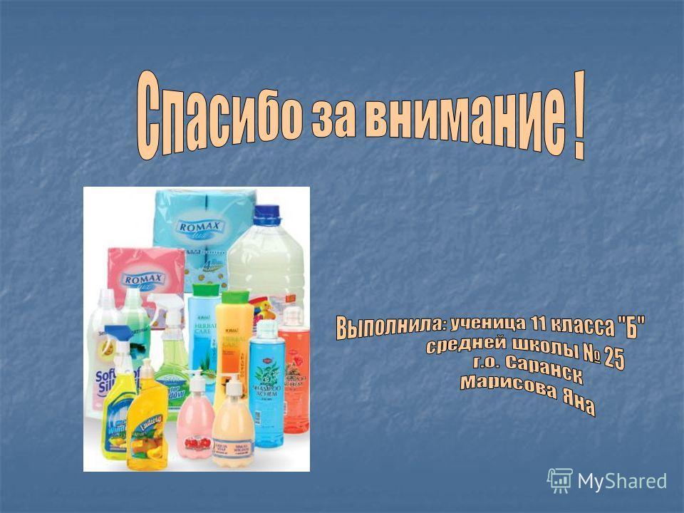 Выводы Растворы моющих средств для посуды Fairy и AOS обладают щелочной средой, следовательно оказывают негативное воздействие на кожу рук. Растворы моющих средств для посуды Fairy и AOS обладают щелочной средой, следовательно оказывают негативное во