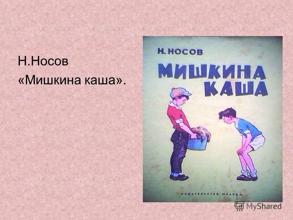 Н.Носов «Мишкина каша».