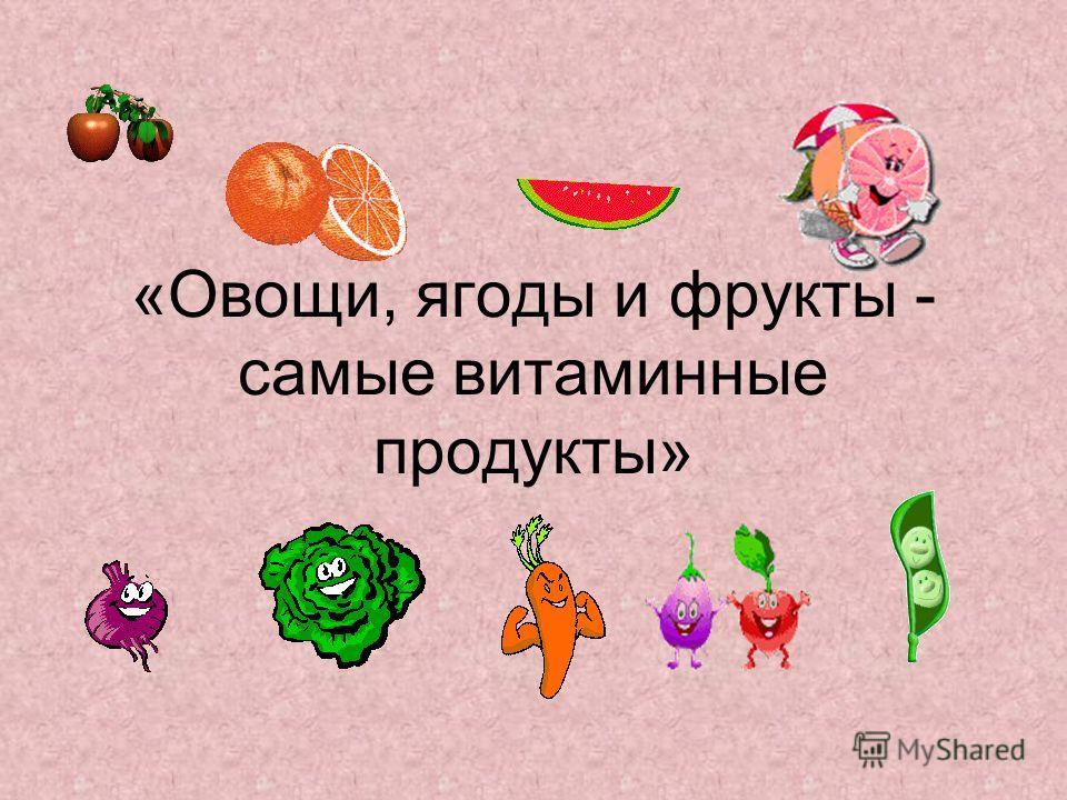 «Овощи, ягоды и фрукты - самые витаминные продукты»