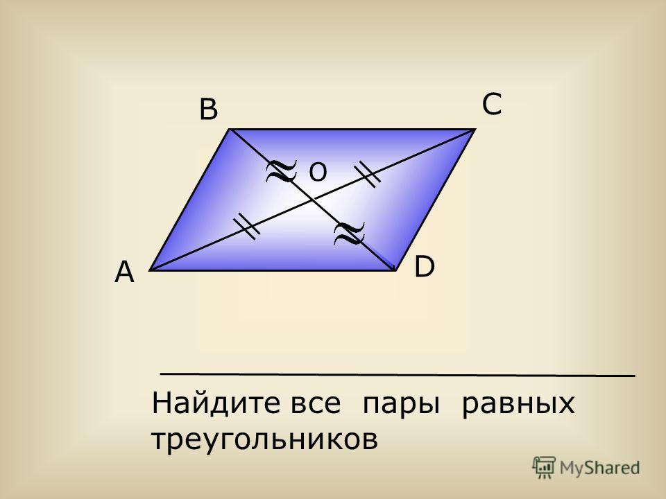 А В С D О Найдите все пары равных треугольников