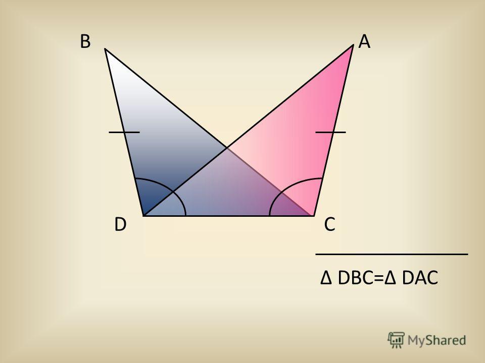 D АВ С Δ DВС=Δ DАС