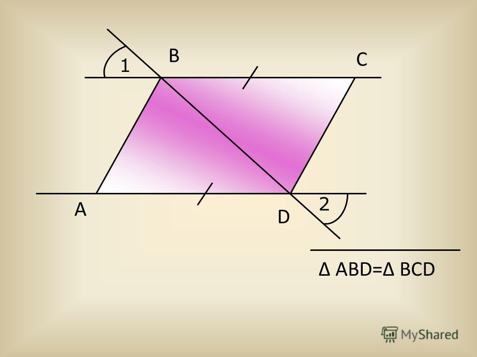 1 2 А В С D Δ АВD=Δ ВСD