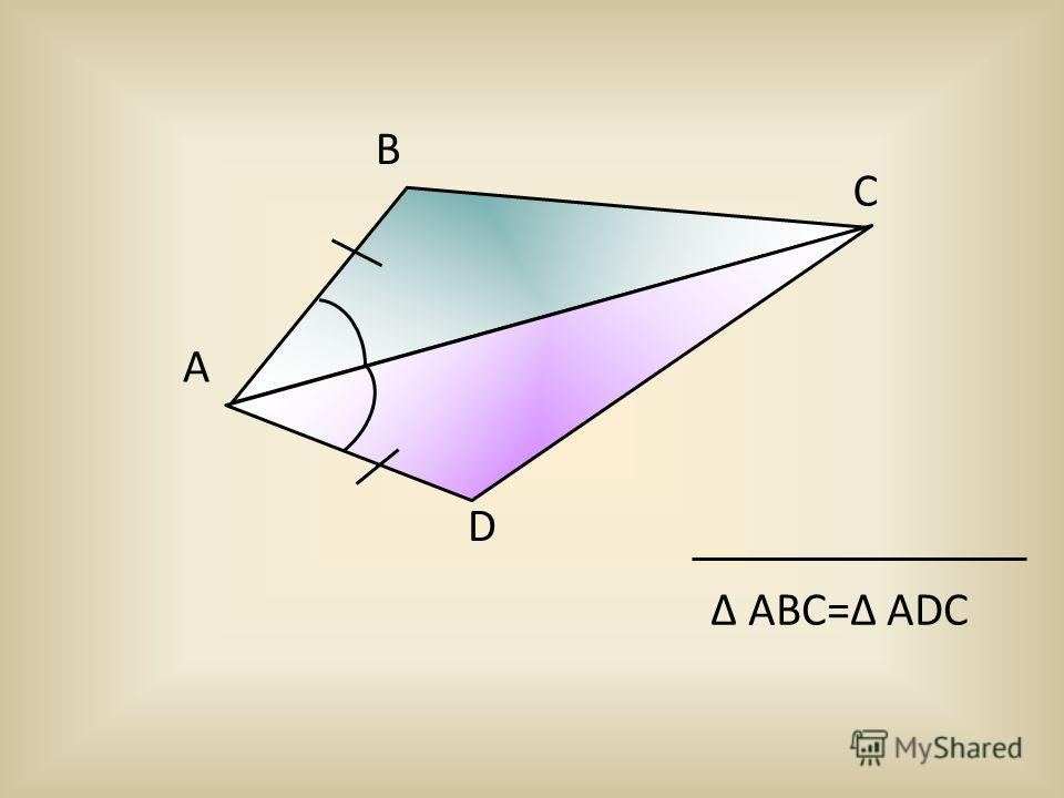 А В С D Δ АВС=Δ АDС