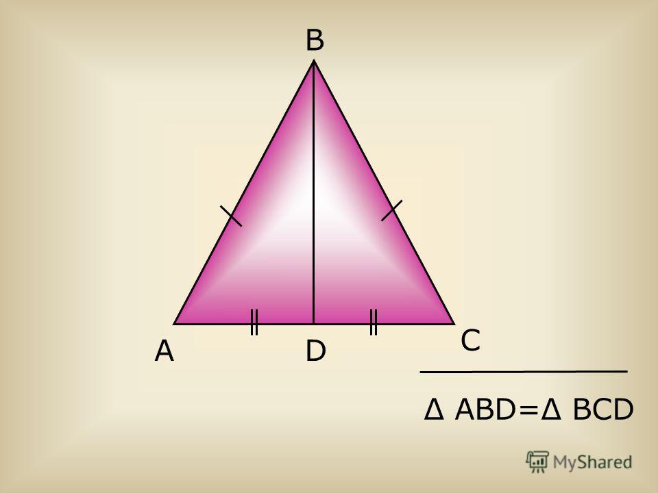 АD В С Δ АВD=Δ ВСD