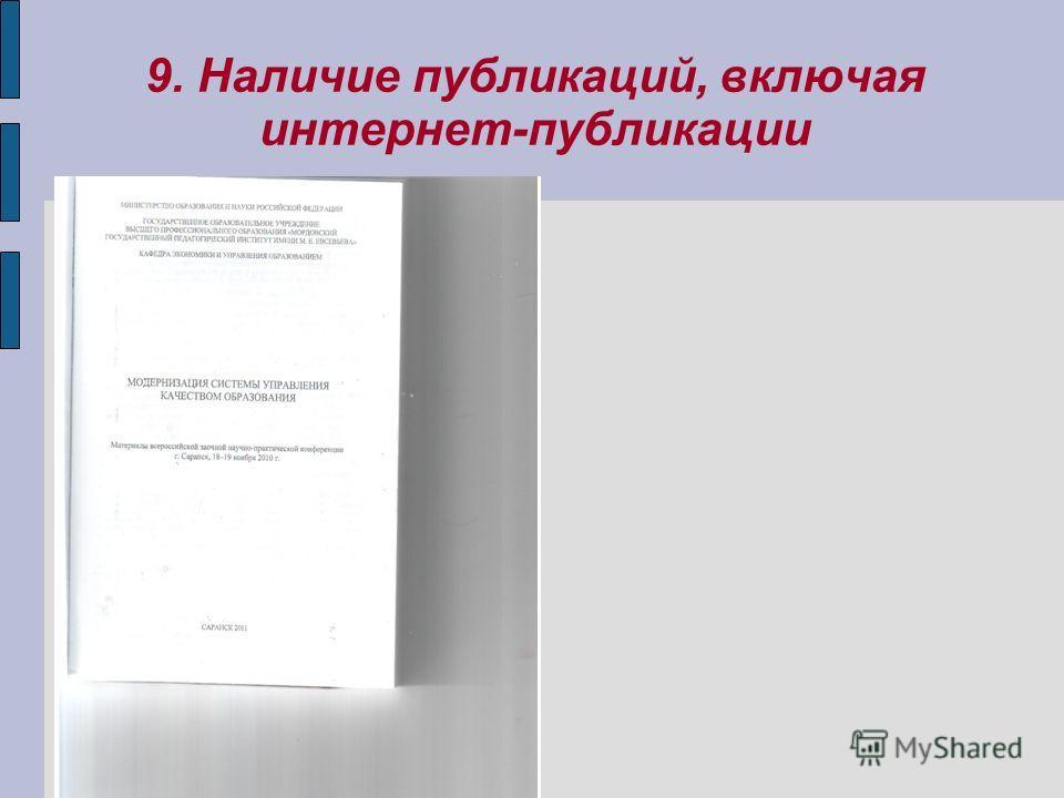 9. Наличие публикаций, включая интернет-публикации