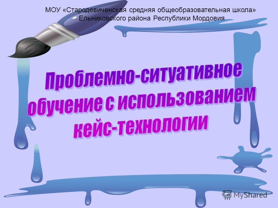 МОУ «Стародевиченская средняя общеобразовательная школа» Ельниковского района Республики Мордовия