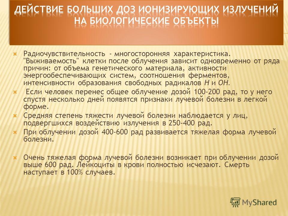 Радиочувствительность - многосторонняя характеристика.