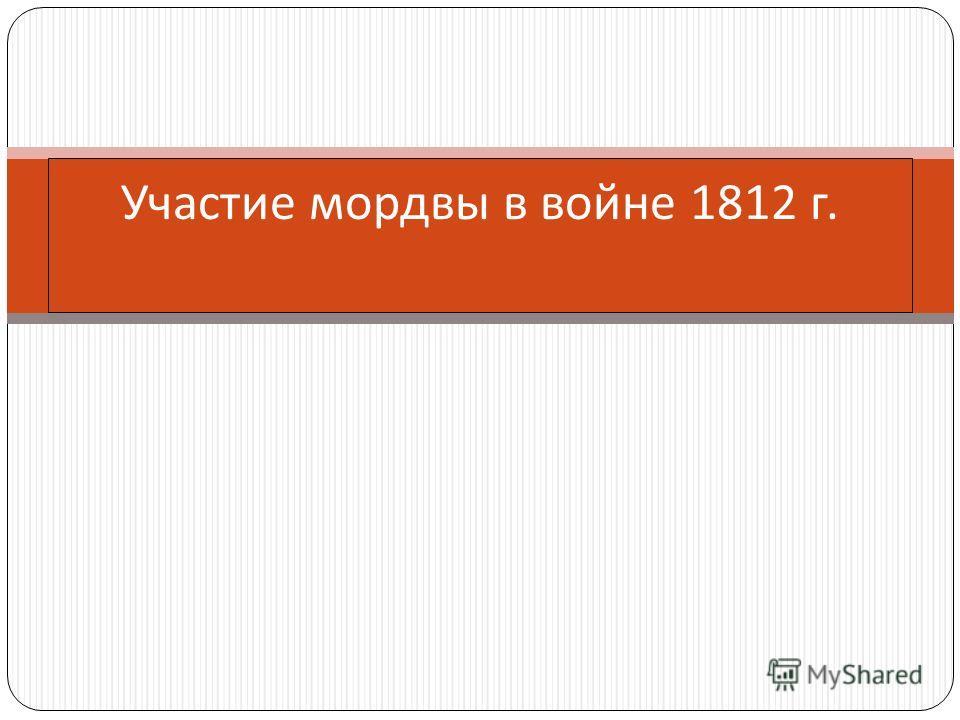 Участие мордвы в войне 1812 г.