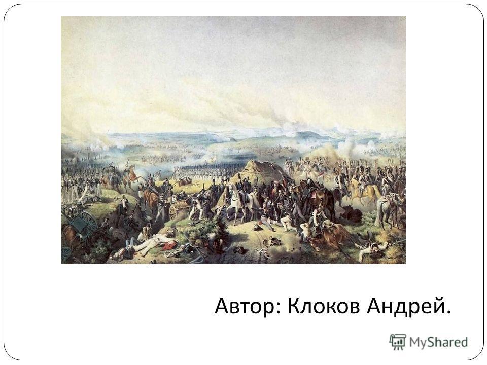 Автор : Клоков Андрей.