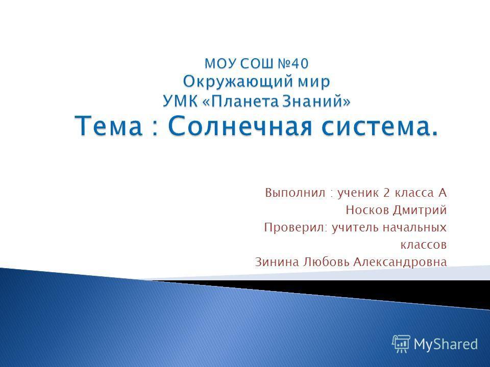 Выполнил : ученик 2 класса А Носков Дмитрий Проверил: учитель начальных классов Зинина Любовь Александровна