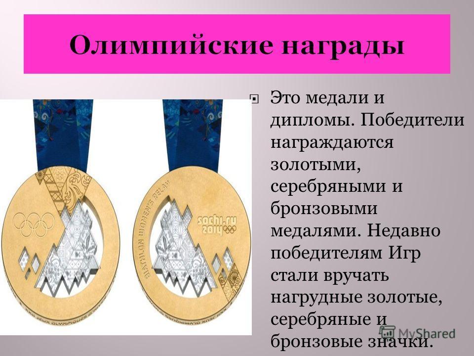 Это медали и дипломы. Победители награждаются золотыми, серебряными и бронзовыми медалями. Недавно победителям Игр стали вручать нагрудные золотые, серебряные и бронзовые значки.