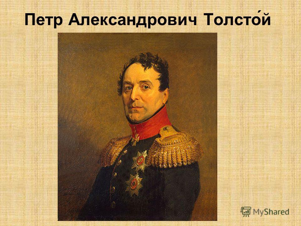 Петр Александрович Толсто́й