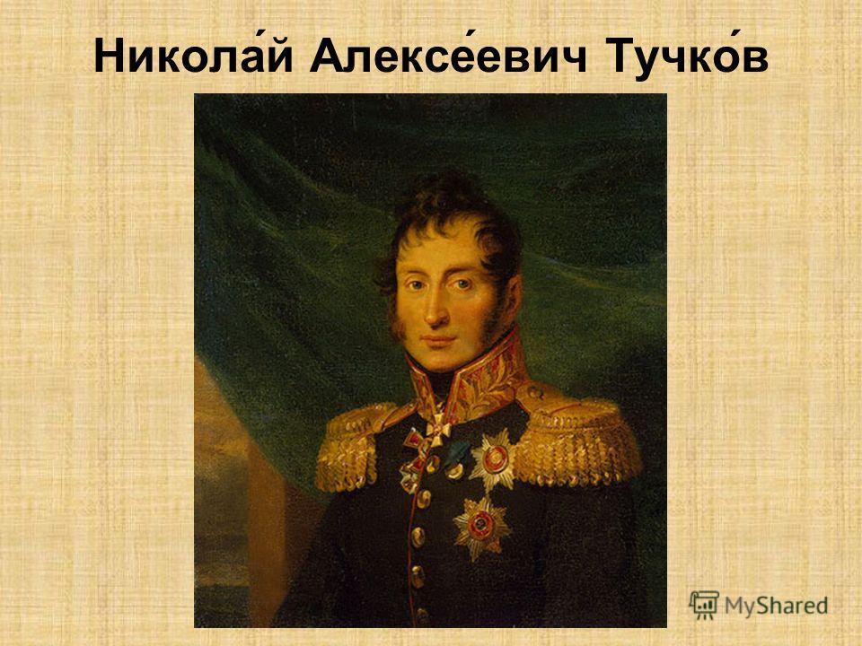 Никола́й Алексе́евич Тучко́в