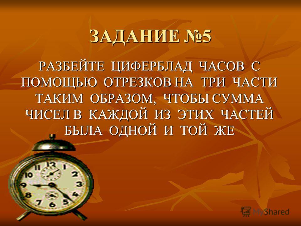 ОТВЕТ ( К ЗАДАНИЮ 4) 9 ЩЕНЯТ И 3 ЦЫПЛЁНКА 9 ЩЕНЯТ И 3 ЦЫПЛЁНКА
