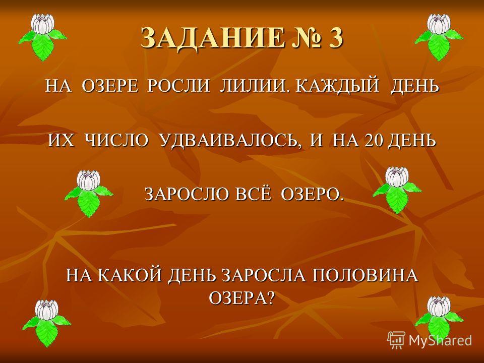 ОТВЕТЫ ( К ЗАДАНИЮ 2) 1 · 2 = 2 3 – 2 + 1 = 2 ( 1 + 2 + 3 + 4 ) : 5 = 2