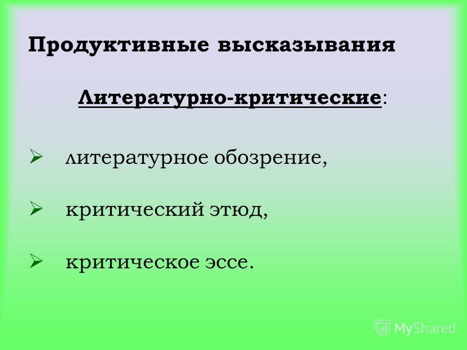 Продуктивные высказывания Литературно-критические : литературное обозрение, критический этюд, критическое эссе.