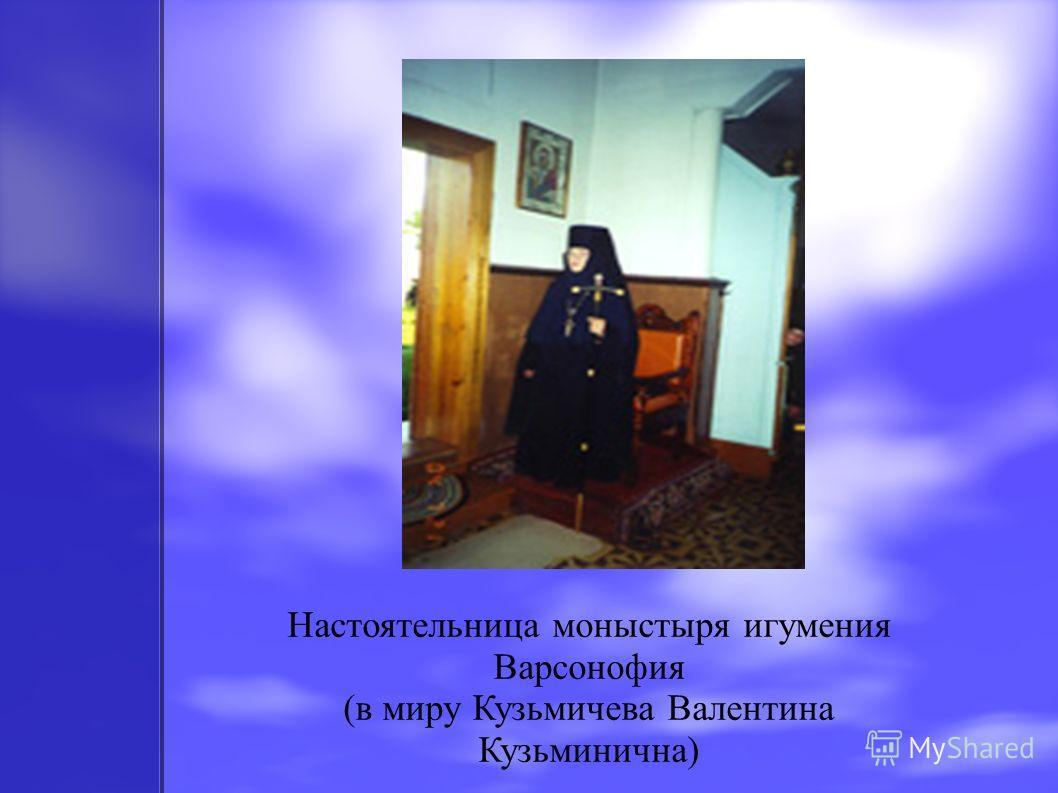 Настоятельница моныстыря игумения Варсонофия (в миру Кузьмичева Валентина Кузьминична)