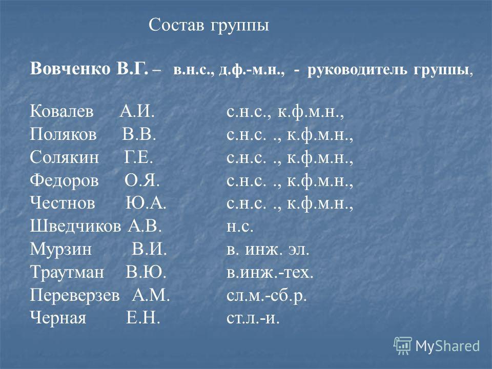 Состав группы Вовченко В.Г. – в.н.с., д.ф.-м.н., - руководитель группы, Ковалев А.И.с.н.с., к.ф.м.н., Поляков В.В.с.н.с.., к.ф.м.н., Солякин Г.Е.с.н.с.., к.ф.м.н., Федоров О.Я.с.н.с.., к.ф.м.н., Честнов Ю.А.с.н.с.., к.ф.м.н., Шведчиков А.В.н.с. Мурзи