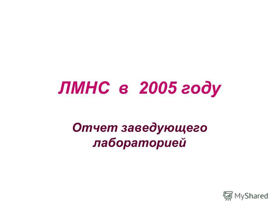 ЛМНС в 2005 году Отчет заведующего лабораторией