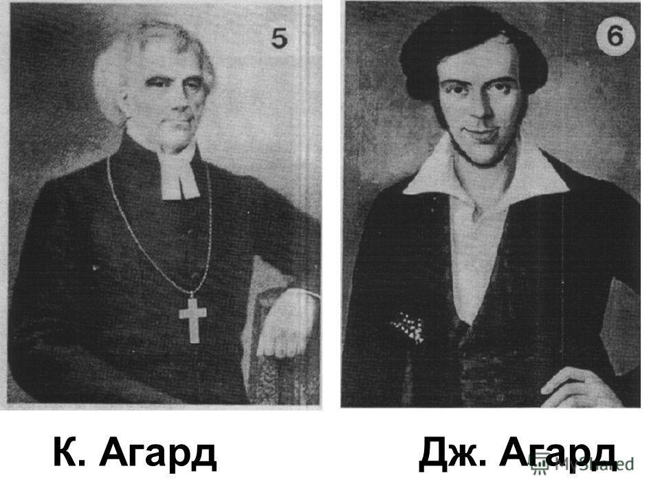 К. Агард Дж. Агард