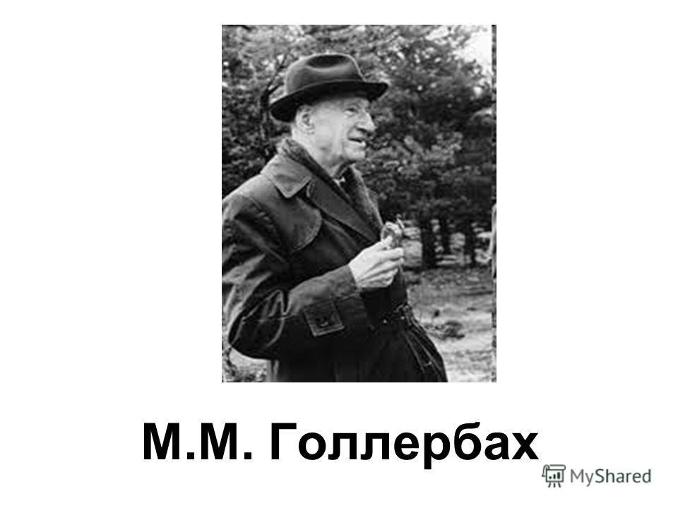М.М. Голлербах
