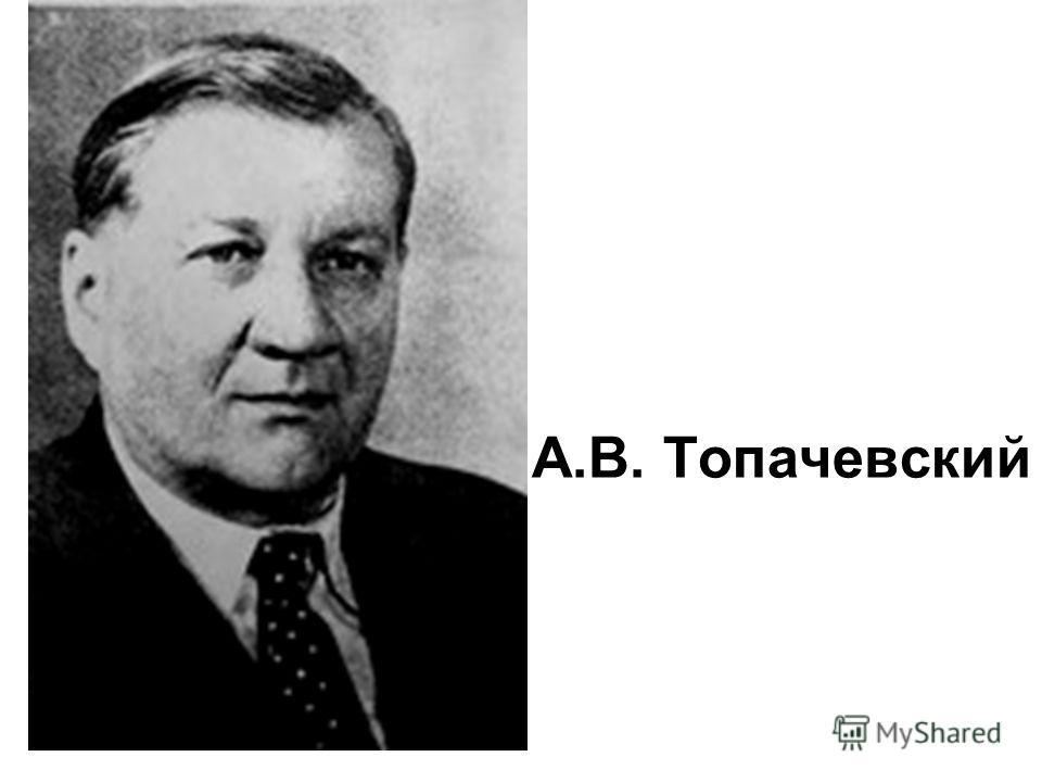 А.В. Топачевский