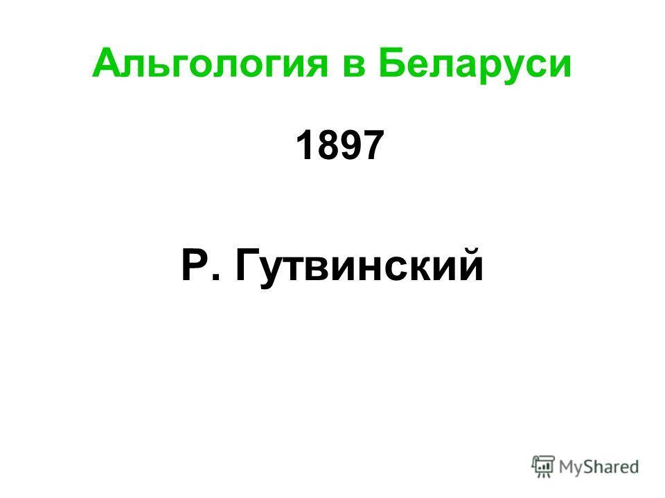 Альгология в Беларуси 1897 Р. Гутвинский